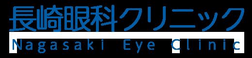 長崎眼科クリニック