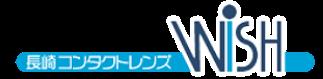 長崎コンタクトレンズWISH